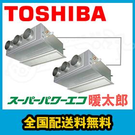 東芝 業務用エアコン スーパーパワーエコ暖太郎天井埋込ビルトイン 3馬力 同時ツイン寒冷地用 三相200V ワイヤードABHB08053M