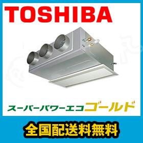 東芝 業務用エアコン スーパーパワーエコゴールド天井埋込ビルトイン 3馬力 シングル標準省エネ 三相200V ワイヤードABSA08056M