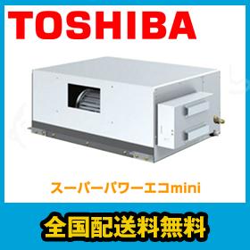 東芝 業務用エアコン スーパーパワーエコmini天井埋込ダクト 3馬力 シングル標準省エネ 三相200V ワイヤードADEA08057M