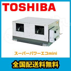 東芝 業務用エアコン スーパーパワーエコmini天井埋込ダクト 4馬力 シングル標準省エネ 三相200V ワイヤードADEA11257M