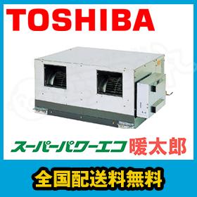 東芝 業務用エアコン スーパーパワーエコ暖太郎天井埋込ダクト 4馬力 シングル寒冷地用 三相200V ワイヤードADHA11254M