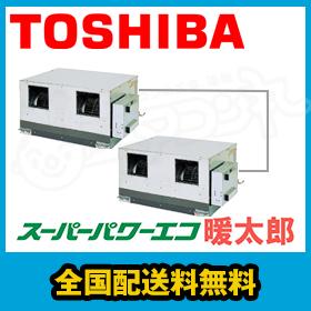 東芝 業務用エアコン スーパーパワーエコ暖太郎天井埋込ダクト 4馬力 同時ツイン寒冷地用 三相200V ワイヤードADHB11253M