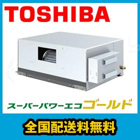東芝 業務用エアコン スーパーパワーエコゴールド天井埋込ダクト 2.3馬力 シングル標準省エネ 単相200V ワイヤードADSA05656JM