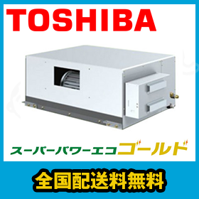 東芝 業務用エアコン スーパーパワーエコゴールド天井埋込ダクト 3馬力 シングル標準省エネ 三相200V ワイヤードADSA08057M