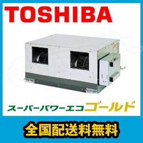 東芝 業務用エアコン スーパーパワーエコゴールド天井埋込ダクト 4馬力 シングル標準省エネ 三相200V ワイヤードADSA11257M