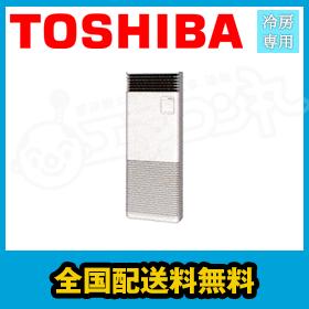 東芝 業務用エアコン 冷房専用床置スタンド形 2.5馬力 シングル冷房専用 三相200V ワイヤードAFRA06354B6