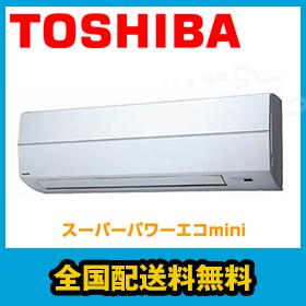 東芝 業務用エアコン スーパーパワーエコmini壁掛形 2.5馬力 シングル標準省エネ 単相200V ワイヤードAKEA06367JM