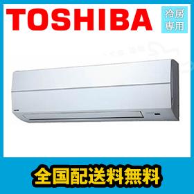 東芝 業務用エアコン 冷房専用壁掛形 1.8馬力 シングル冷房専用 三相200V ワイヤードAKRA04565M4