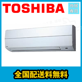 東芝 業務用エアコン 冷房専用壁掛形 3馬力 シングル冷房専用 三相200V ワイヤードAKRA08064M4