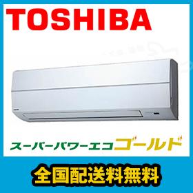 東芝 業務用エアコン スーパーパワーエコゴールド壁掛形 2.5馬力 シングル標準省エネ 単相200V ワイヤードAKSA06366JM