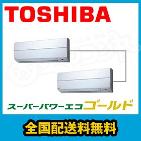 東芝 業務用エアコン スーパーパワーエコゴールド壁掛形 3馬力 同時ツイン標準省エネ 単相200V ワイヤードAKSB08066JM