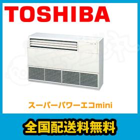 東芝 業務用エアコン スーパーパワーエコmini床置サイド形 2.5馬力 シングル標準省エネ 三相200V ワイヤードALEA06357B
