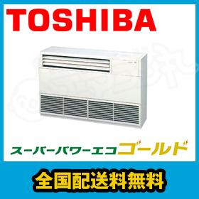 東芝 業務用エアコン スーパーパワーエコゴールド床置サイド形 2.5馬力 シングル標準省エネ 三相200V ワイヤードALSA06356B