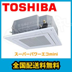 東芝 業務用エアコン スーパーパワーエコmini天井カセット4方向 3馬力 シングル標準省エネ 単相200V ワイヤードAUEA08077JM