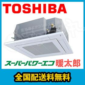 東芝 業務用エアコン スーパーパワーエコ暖太郎天井カセット4方向 3馬力 シングル寒冷地用 三相200V ワイヤードAUHA08073M