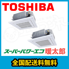 東芝 業務用エアコン スーパーパワーエコ暖太郎天井カセット4方向 3馬力 同時ツイン寒冷地用 三相200V ワイヤードAUHB08073M