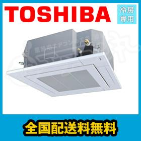 東芝 業務用エアコン 冷房専用天井カセット4方向 1.5馬力 シングル冷房専用 三相200V ワイヤードAURA04077M