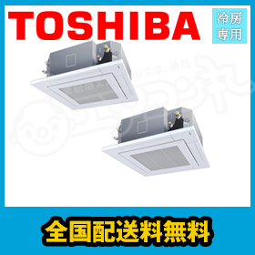 東芝 業務用エアコン 冷房専用天井カセット4方向 5馬力 シングル冷房専用 三相200V ワイヤードAURA14075M4