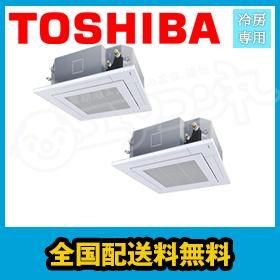 東芝 業務用エアコン 冷房専用天井カセット4方向 6馬力 同時ツイン冷房専用 三相200V ワイヤードAURB16075M4