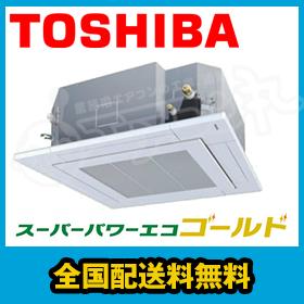 東芝 業務用エアコン スーパーパワーエコゴールド天井カセット4方向 3馬力 シングル標準省エネ 三相200V ワイヤードAUSA08076M