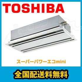 東芝 業務用エアコン スーパーパワーエコmini天井カセット2方向 2.5馬力 シングル標準省エネ 三相200V ワイヤードAWEA06357M