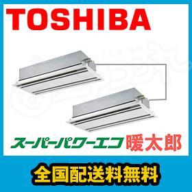 東芝 業務用エアコン スーパーパワーエコ暖太郎天井カセット2方向 3馬力 同時ツイン寒冷地用 三相200V ワイヤードAWHB08053M