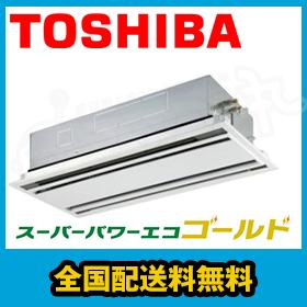 東芝 業務用エアコン スーパーパワーエコゴールド天井カセット2方向 2.3馬力 シングル標準省エネ 三相200V ワイヤードAWSA05656M