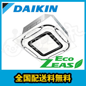 ダイキン 業務用エアコン EcoZEAS 天井カセット4方向 S-ラウンドフロー 標準タイプ デザイナーズシリーズ 1.8馬力 シングル 標準省エネ 単相200V ワイヤード SZRC45BAVP