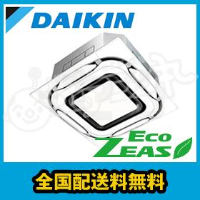 ダイキン 業務用エアコン EcoZEAS 天井カセット4方向 S-ラウンドフロー 標準タイプ デザイナーズシリーズ 2.3馬力 シングル 標準省エネ 三相200V ワイヤード SZRC56BATP