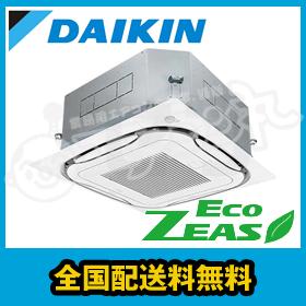 ダイキン 業務用エアコン EcoZEAS 天井カセット4方向 S-ラウンドフロー 標準タイプオートクリーン 2.3馬力 シングル 標準省エネ 単相200V ワイヤード SZRC56BAVG