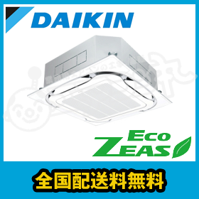ダイキン 業務用エアコン EcoZEAS 天井カセット4方向 S-ラウンドフロー 2.5馬力 シングル 標準省エネ 単相200V ワイヤード SZRC63BBV