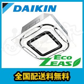 ダイキン 業務用エアコン EcoZEAS 天井カセット4方向 S-ラウンドフロー 標準タイプ デザイナーズシリーズ 2.5馬力 シングル 標準省エネ 単相200V ワイヤード SZRC63BAVP