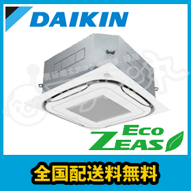 ダイキン 業務用エアコン EcoZEAS 天井カセット4方向 S-ラウンドフロー 標準タイプオートクリーン 3馬力 シングル 標準省エネ 単相200V ワイヤード SZRC80BAVG