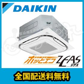 ダイキン 業務用エアコン ホッとエコ ZEAS 天井カセット4方向 S-ラウンドフロー センシングタイプオートクリーン 3馬力 シングル 寒冷地用 三相200V ワイヤード SZDC80CDG