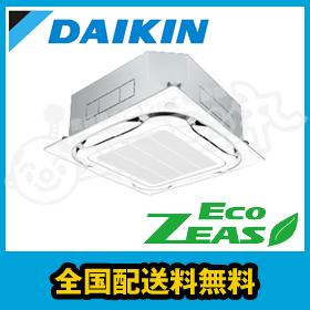 ダイキン 業務用エアコン EcoZEAS 天井カセット4方向 S-ラウンドフロー 3馬力 シングル 標準省エネ 三相200V ワイヤード SZRC80BBT