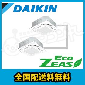 ダイキン 業務用エアコン EcoZEAS 天井カセット4方向 S-ラウンドフロー 標準タイプ 3馬力 同時ツイン 標準省エネ 単相200V ワイヤード SZRC80BAVD