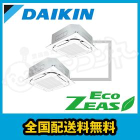 ダイキン 業務用エアコン EcoZEAS 天井カセット4方向 S-ラウンドフロー 標準タイプオートクリーン 3馬力 同時ツイン 標準省エネ 単相200V ワイヤード SZRC80BAVDG