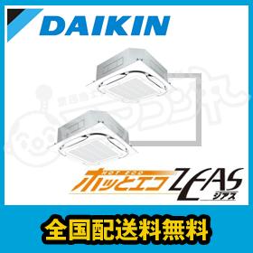 ダイキン 業務用エアコン ホッとエコ ZEAS 天井カセット4方向 S-ラウンドフロー センシングタイプ 3馬力 同時ツイン 寒冷地用 三相200V ワイヤード SZDC80CDD