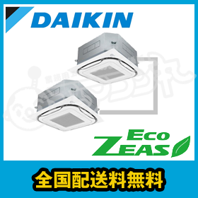 ダイキン 業務用エアコン EcoZEAS 天井カセット4方向 S-ラウンドフロー 3馬力 同時ツイン 標準省エネ 三相200V ワイヤード SZRC80BBTD