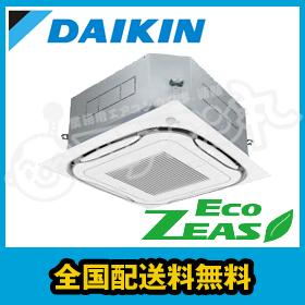 ダイキン 業務用エアコン EcoZEAS 天井カセット4方向 S-ラウンドフロー 標準タイプ 4馬力 シングル 標準省エネ 三相200V ワイヤード SZRC112BA