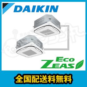 ダイキン 業務用エアコン EcoZEAS 天井カセット4方向 S-ラウンドフロー 標準タイプ 4馬力 同時ツイン 標準省エネ 三相200V ワイヤード SZRC112BAD