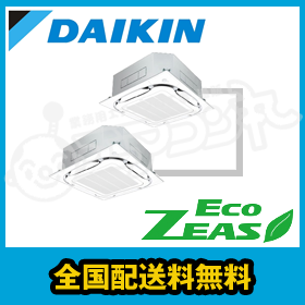 ダイキン 業務用エアコン EcoZEAS 天井カセット4方向 S-ラウンドフロー 4馬力 同時ツイン 標準省エネ 三相200V ワイヤード SZRC112BBD