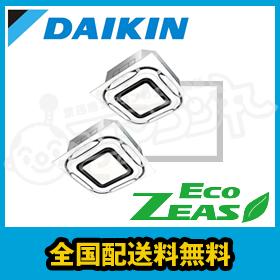 ダイキン 業務用エアコン EcoZEAS 天井カセット4方向 S-ラウンドフロー 標準タイプ デザイナーズシリーズ 4馬力 同時ツイン 標準省エネ 三相200V ワイヤード SZRC112BADP