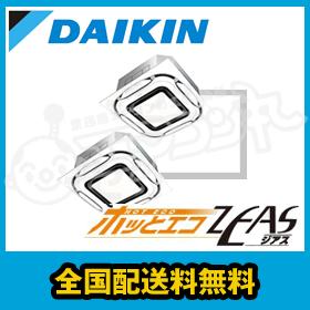 ダイキン 業務用エアコン ホッとエコ ZEAS 天井カセット4方向 S-ラウンドフロー 標準タイプ デザイナーズシリーズ 4馬力 同時ツイン 寒冷地用 三相200V ワイヤード SZDC112CDDP