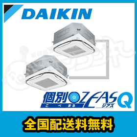 ダイキン 業務用エアコン 個別マルZEAS-Q 天井カセット4方向 S-ラウンドフロー センシングタイプ 4馬力 個別ツイン 標準省エネ 三相200V ワイヤード SZXC112CCD
