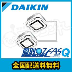 ダイキン 業務用エアコン 個別マルZEAS-Q 天井カセット4方向 S-ラウンドフロー 標準タイプ デザイナーズシリーズ 4馬力 個別ツイン 標準省エネ 三相200V ワイヤード SZXC112CCDP