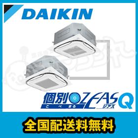 ダイキン 業務用エアコン 個別マルZEAS-Q 天井カセット4方向 S-ラウンドフロー センシングタイプ オートクリーン 4馬力 個別ツイン 標準省エネ 三相200V ワイヤード SZXC112CCDG