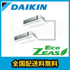 ダイキン 業務用エアコン EcoZEAS 天井カセット1方向 シングルフロー 4馬力 同時ツイン 標準省エネ 三相200V ワイヤード SZRK112BBD