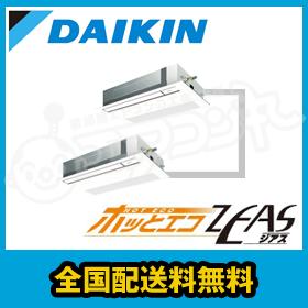 ダイキン 業務用エアコン ホッとエコ ZEAS 天井カセット1方向 シングルフロー 標準タイプ 4馬力 同時ツイン 寒冷地用 三相200V ワイヤード SZDK112CDD