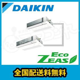 ダイキン 業務用エアコン EcoZEAS 天井カセット1方向 シングルフロー 標準タイプ 6馬力 同時ツイン 標準省エネ 三相200V ワイヤード SZRK160BAD